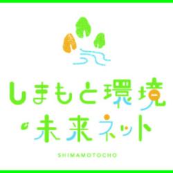 しまもと環境・未来ネット               (島本町環境基本計画推進活動)